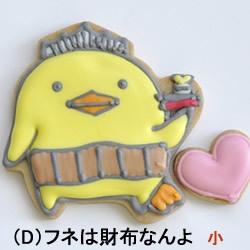 バリィさんアイシングクッキー(小)