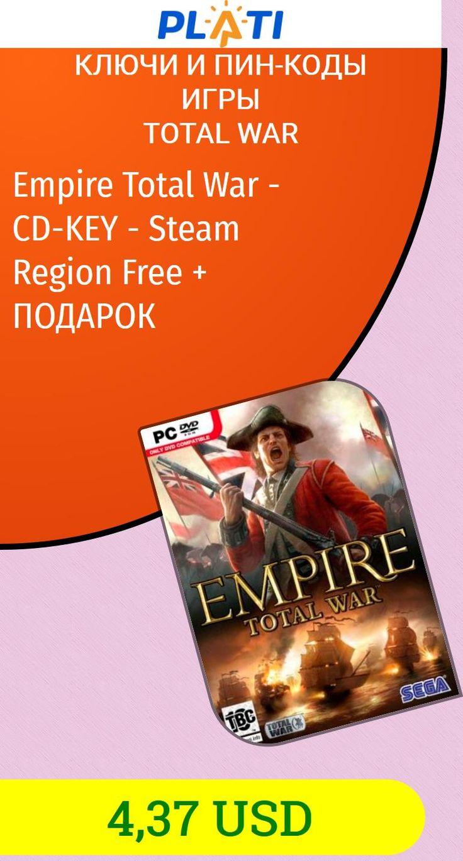 Empire Total War - CD-KEY - Steam Region Free   ПОДАРОК Ключи и пин-коды Игры Total War