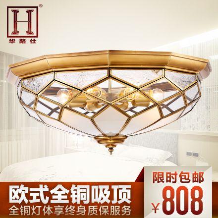 Ши Хуа Лу Европейский меди лампы свет в спальне гостиной лампы потолочные светильники, потолочные светильники и половина Американский Творческий b