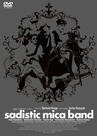 サディスティック・ミカ・バンド - サディスティック・ミカ・バンド(初回限定版 スペシャルエディション) [DVD]