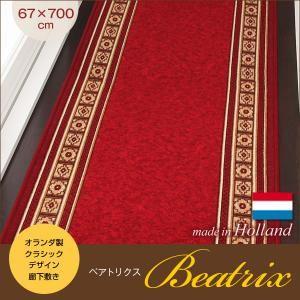 オランダ製クラシックデザイン廊下敷き Beatrix【ベアトリクス】 67×700cmポイント【楽天市場】