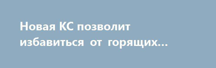 Новая КС позволит избавиться от горящих факелов http://www.nftn.ru/novaya-kompressornaya-stanciya  Одним из крупнейших проектов капитального строительства компании ТНК-ВР, реализация которого намечена на будущий год, является строительство Хохряковской транспортной компрессорной станции (КС) в 220 км к северо-востоку от Нижневартовска. Она предназначена для подготовки попутного нефтяного газа, добываемого на трех месторождениях ХМАО: Хохряковском, Колик-Еганском и Мало-Сикторском, и его…