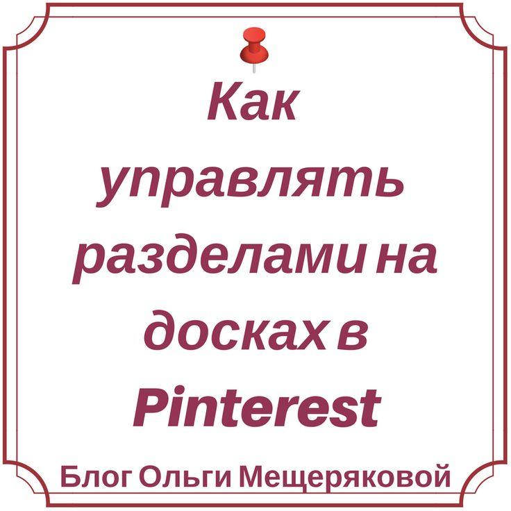 Для чего нужны разделы (секции) на досках в Pinterest, как ими управлять для привлечения трафика и покупателей и про оптимизацию разделов. #nideo #pinterestmarketing #pinterestrps #pinterestнарусском