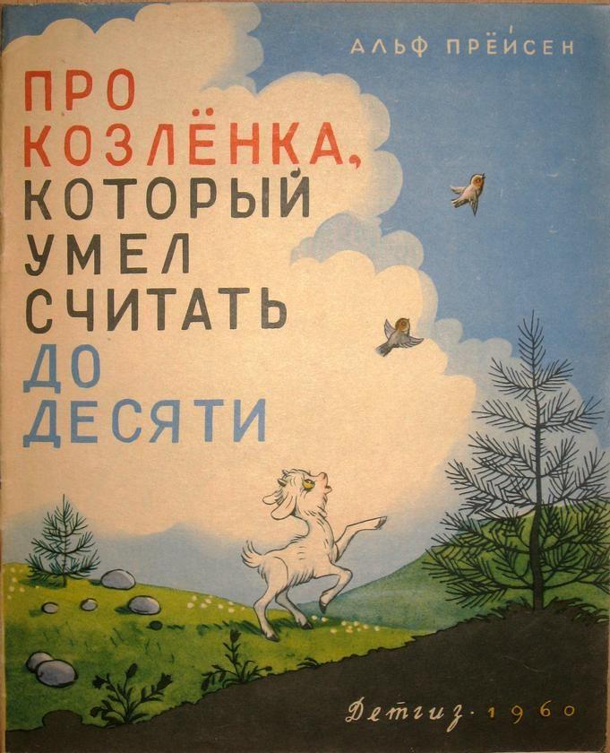 Альф Прейсен ПРо козленка который умел считать 1960 Художник Сутеев