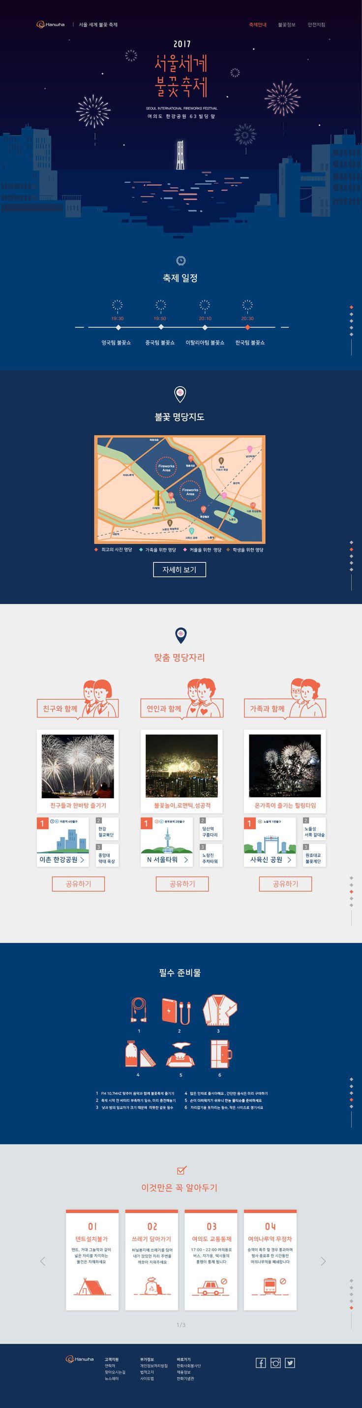 다가오는 2017년 세계불꽃축제를 기대하며 불꽃놀이에 필요한 정보를 보는 가상의 웹페이지를 제작해보았습니다전체적인 정보는 한화 블로그와 갔다온 사람들의 후기를 참고하여 만들었습니다.