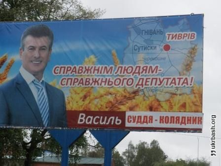 Непростий шлях від судді до депутата:))) - http://p2214.ukrbash.org/pt
