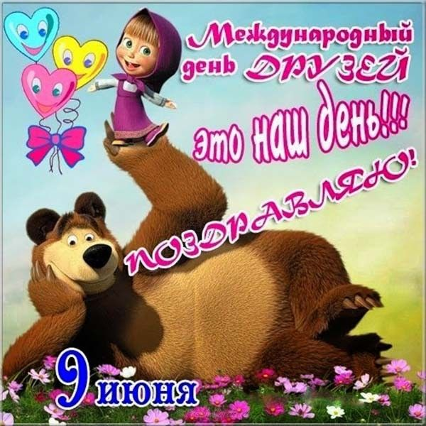 Днем россии, прикольные открытки с днем другу