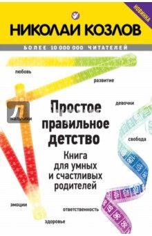 Николай Козлов - Простое правильное детство. Книга для умных и счастливых родителей обложка книги