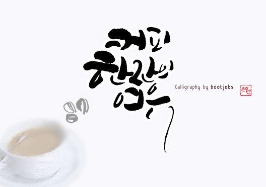 커피 한잔의 여유 / 캘리그라피