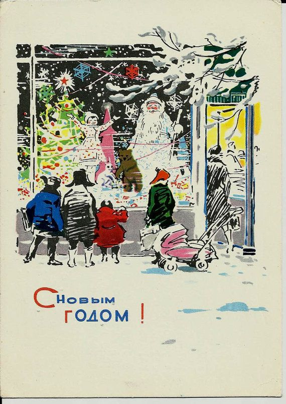 Santa Claus in city - Vintage Russian USSR Postcard by LucyMarket, $3.50