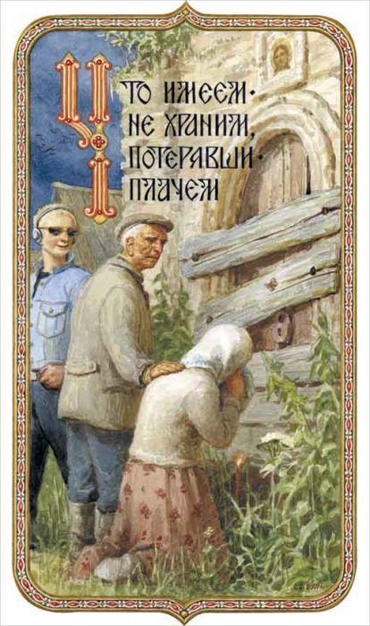 Sergey Efoshkin, Alfabetul pentru copii, Ceea ce avem nu pretuim, plangem ceea ce pierdem