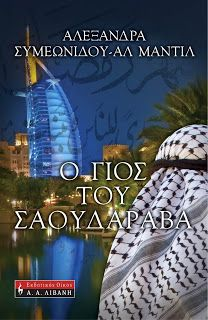 Αλεξάνδρα Συμεωνίδου, συγγραφέας: Βιβλία