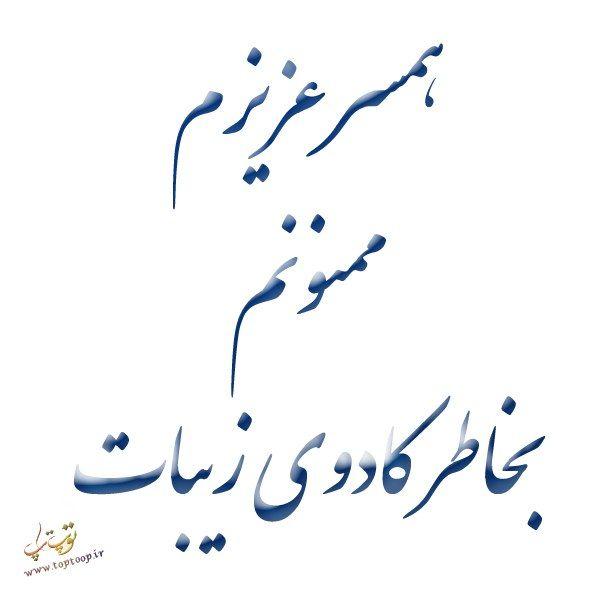 متن تشکر از همسر برای گرفتن تولد و کادو Farsi Quotes Farsi Arabic Calligraphy