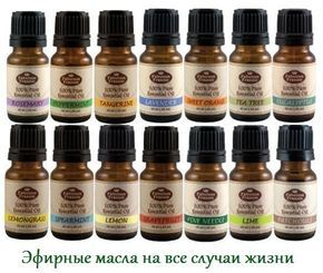 Эфирные масла на все случаи жизни. 0
