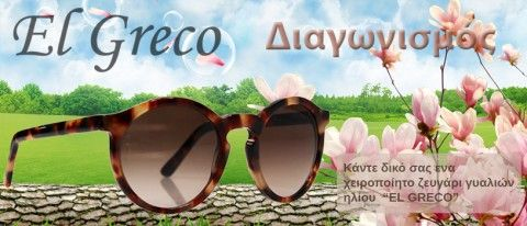 ����������� - El Greco Eyewear https://basicfront.easypromosapp.com/p/188553?uid=630518753