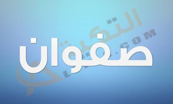 Pin By Fella Mobail On Arab Learning Arabic Learn Arabic Language Arabic Language