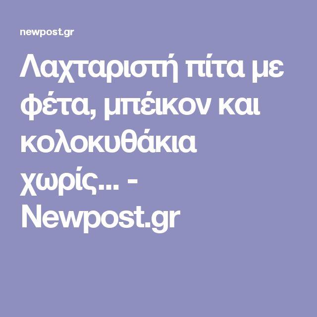 Λαχταριστή πίτα με φέτα, μπέικον και κολοκυθάκια χωρίς... - Newpost.gr
