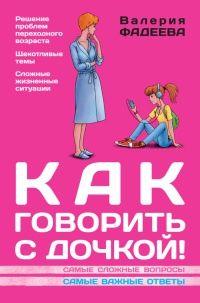 Книга Как говорить с дочкой! Самые сложные вопросы. Самые важные ответы