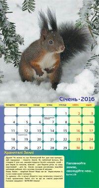 Календар для дітей.  Хранителі землі 2016