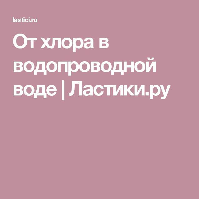 От хлора в водопроводной воде | Ластики.ру