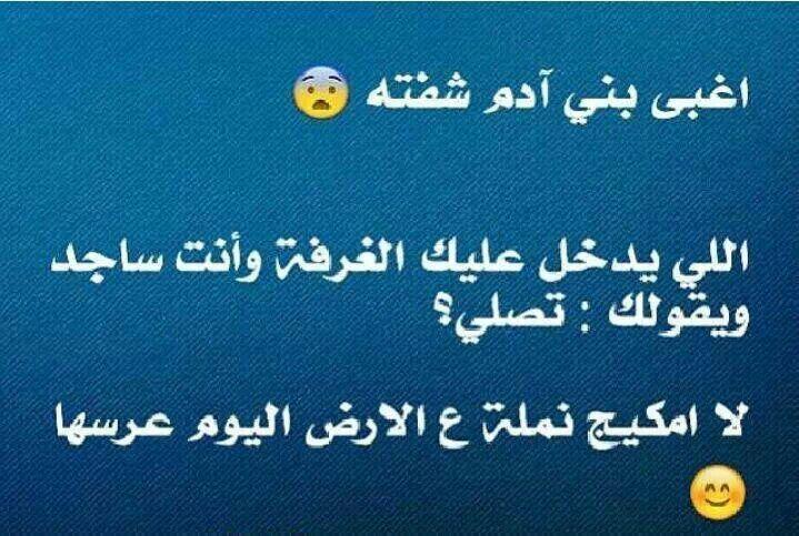:-D Arabic joke