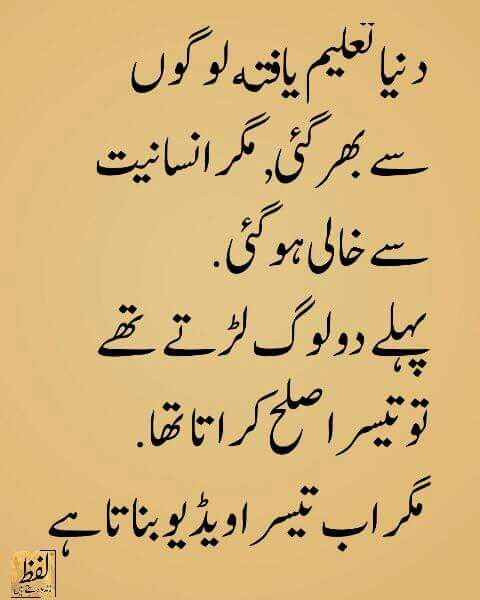 Funny Poetry Quotes In Urdu: 8 Best Ahmad Faraz Shayari Images On Pinterest