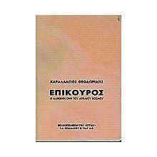 Santeos: Ο ΜΕΓΑΛΟΣ ΔΑΣΚΑΛΟΣ ΘΕΟΔΩΡΙΔΗΣ ΧΑΡΑΛΑΜΠΟΣ