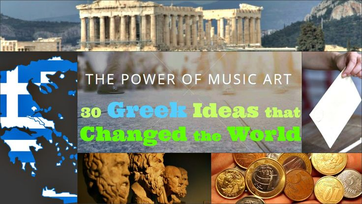 30 Greek Ideas that Changed the World - YouTube