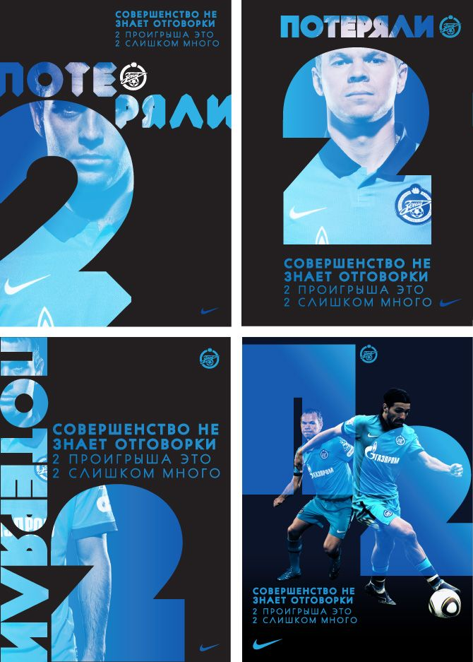 Nike Zenit St Petersburg - Gareth W. Rice • Work Archive