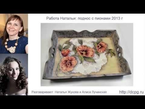 Художественный декупаж. Наталья Жукова раскрывает секреты. Интервью бере...