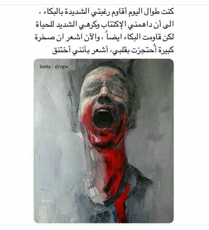 أختنق Beautiful Arabic Words Words Quotes Beautiful Quotes