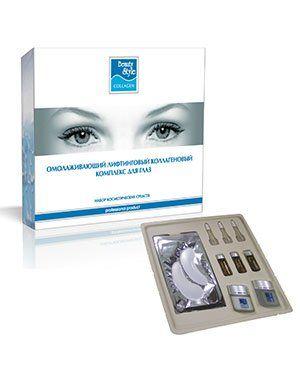 Набор лифтинговый для ухода за кожей вокруг глаз Beauty Style купить от 1590 руб в Созвездии красоты
