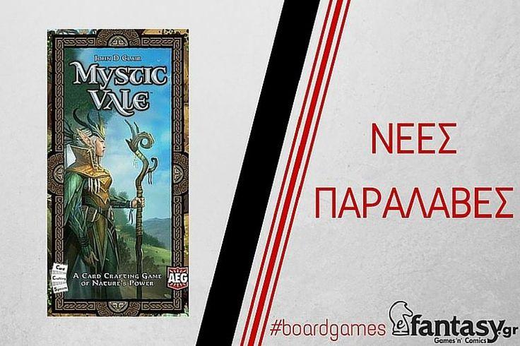 Νέες αφίξεις σε Επιτραπέζια Παιχνίδια εξερέυνησης, φαντασίας, παιχνίδια με κάρτες, επιστημονικής φαντασίας, τρόμου και άλλα στο eFantasy.gr!  Αποστολή σε όλη την Ελλάδα!  http://goo.gl/pdnRCT
