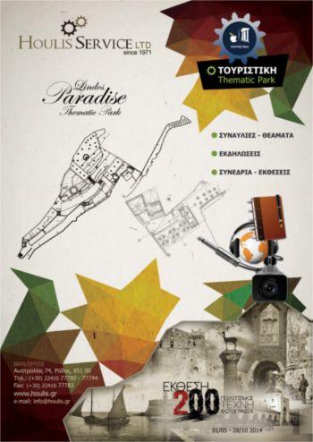 Αφίσα www.houlis.gr/tour