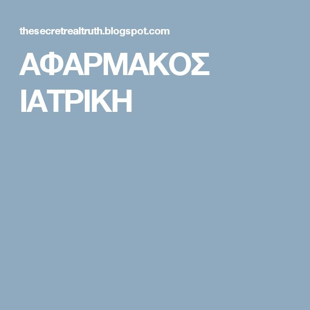ΑΦΑΡΜΑΚΟΣ ΙΑΤΡΙΚΗ