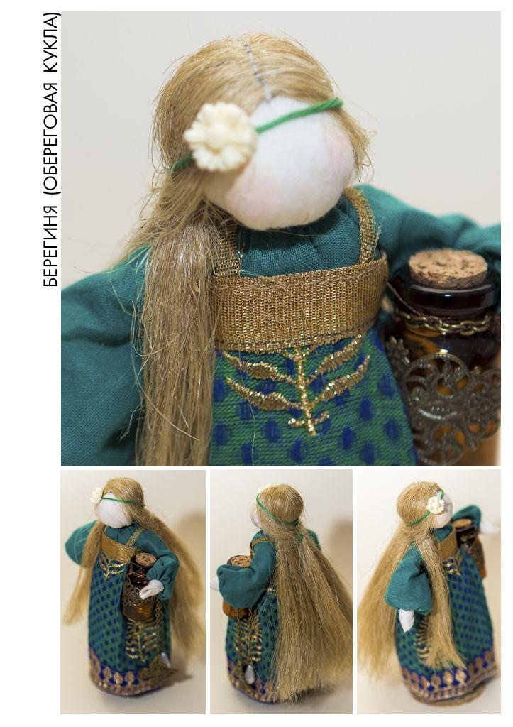 Берегиня. Рост 16 см. Материалы: Натуральное дерево, лён, хлопок,  хлопковая нить, баночка с пожеланием. handmade motanka dolls