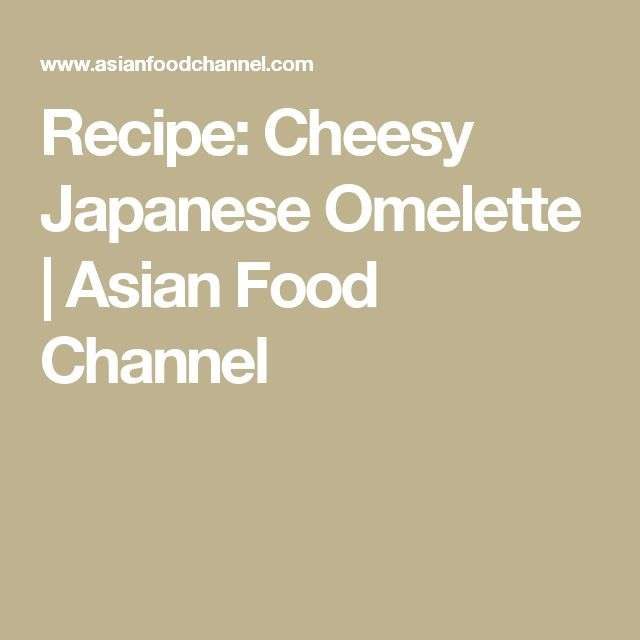 Recipe: Cheesy Japanese Omelette | Asian Food Channel