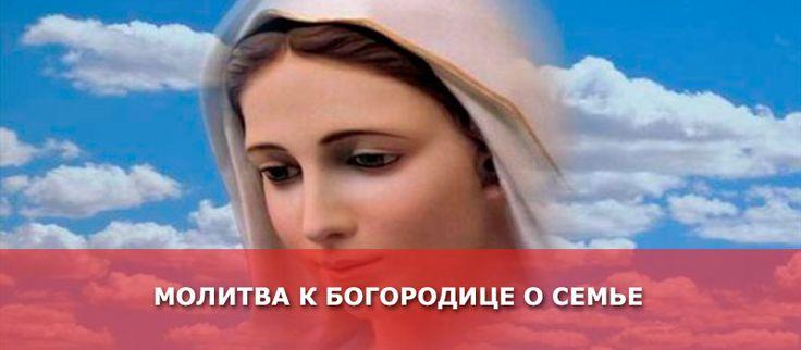 molitva-k-bogorodice-o-seme