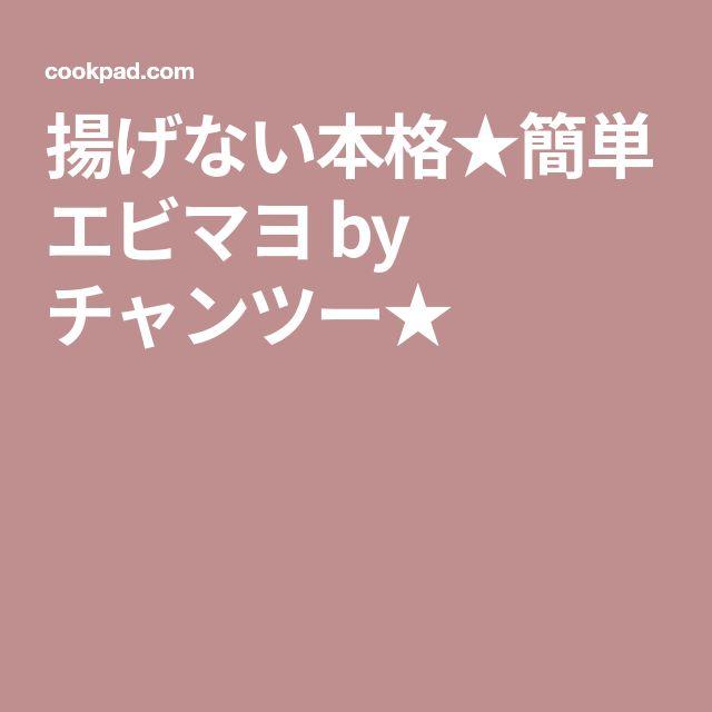 揚げない本格★簡単エビマヨ by チャンツー★
