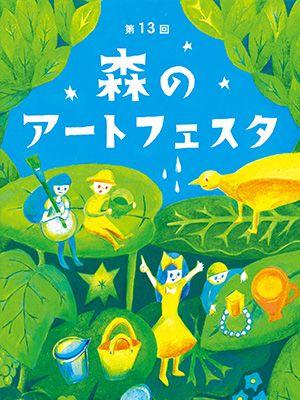金津 創作の森で行われる「森のアートフェスタ」と「クラフトマーケット」のフライヤー  第13回 森のアートフェスタ (2013年)