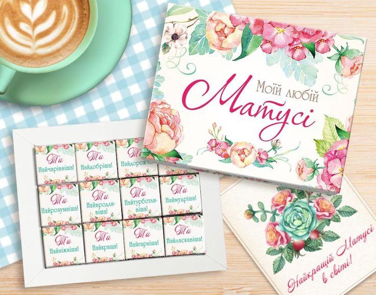 Великолепные шоколадные наборы с милыми надписями не только поднимут настроение…