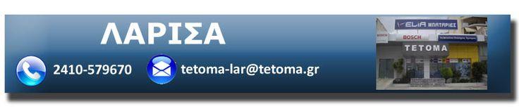 ΤΕΤΟΜΑ Λάρισας-Σας περιμένουμε στο κατάστημά μας στο 2ο χλμ Παλαιάς Εθνικής Οδού Λάρισας Αθηνών. Δεχόμαστε και ηλεκτρονικές παραγγελίες στο www.tetoma.gr
