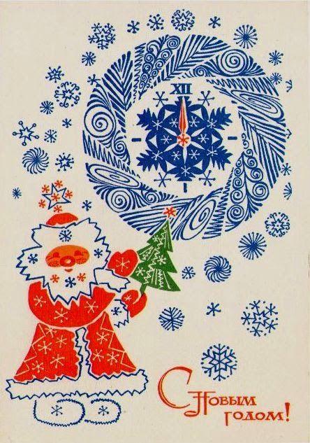 Девушке, новогодние открытки 1969 год