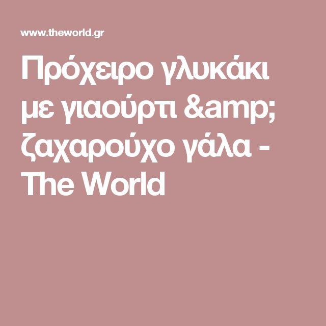 Πρόχειρο γλυκάκι με γιαούρτι & ζαχαρούχο γάλα - The World
