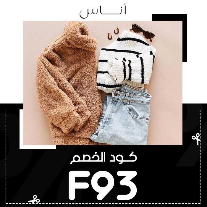 تعرف علي جميع الملابس الحديثه مع كود خصم اناس Coat Fashion Fur Coat