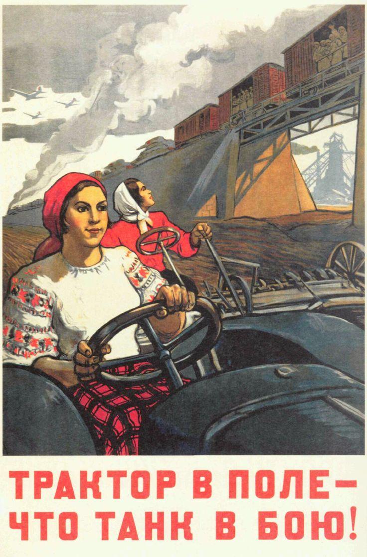 Трактор в поле — что танк в бою Автор: В. Иванов, О. Бурова Год: 1942