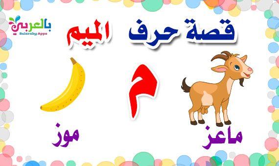 قصة حرف الميم لرياض الاطفال مصورة قصص الحروف بالعربي نتعلم Arabic Kids My Children Kids