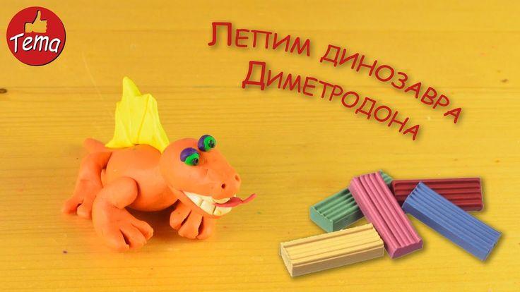 Лепим динозавра из пластилина пошагово Лепка из пластилина для детей Леп...
