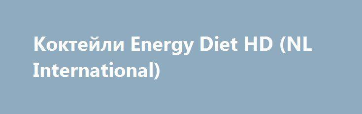 """Коктейли Energy Diet HD (NL International) http://brandar.net/ru/a/ad/kokteili-energy-diet-hd-nl-international/  В наличии есть Коктейли Energy Diet HD от NL International (Коктейль """"Банан"""", """"Клубника"""", """"Ваниль"""", """"Капучино"""", """"Малина"""", """"Шоколад"""", """"Кофе""""). Пишите на вайбер или звоните.Можна также заказать самостоятельно на http://nlstar.com/ref/aziPJi/Energy Diet Smart в интернет-агазине (более подробная информация)http://nlstar.com/ref/e7E3k2/Также есть возможность выбрать коктейли в нашем…"""