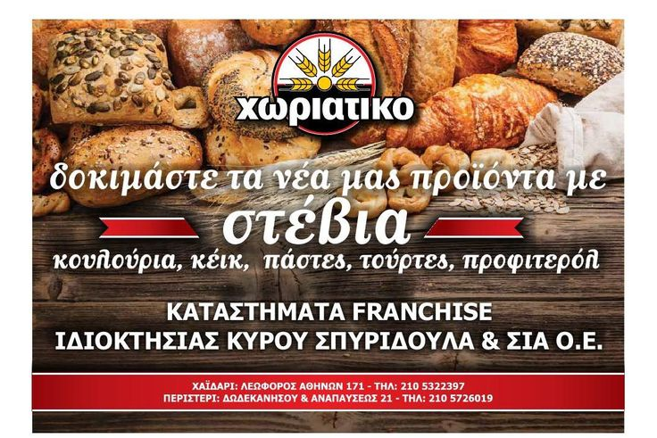 #ClippedOnIssuu from σελίδες ΔΥΤΙΚΑ της ΑΘΗΝΑΣ - Τ. 12